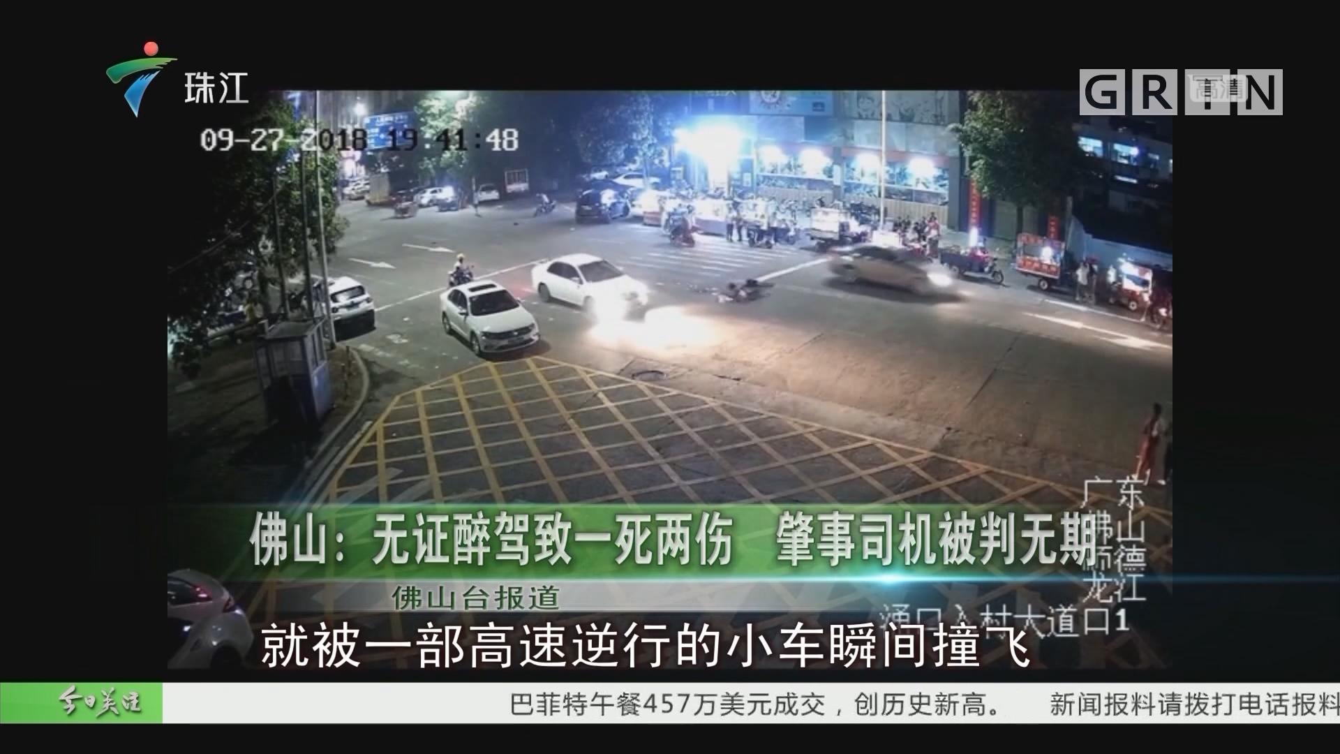 佛山:无证醉驾致一死两伤 肇事司机被判无期