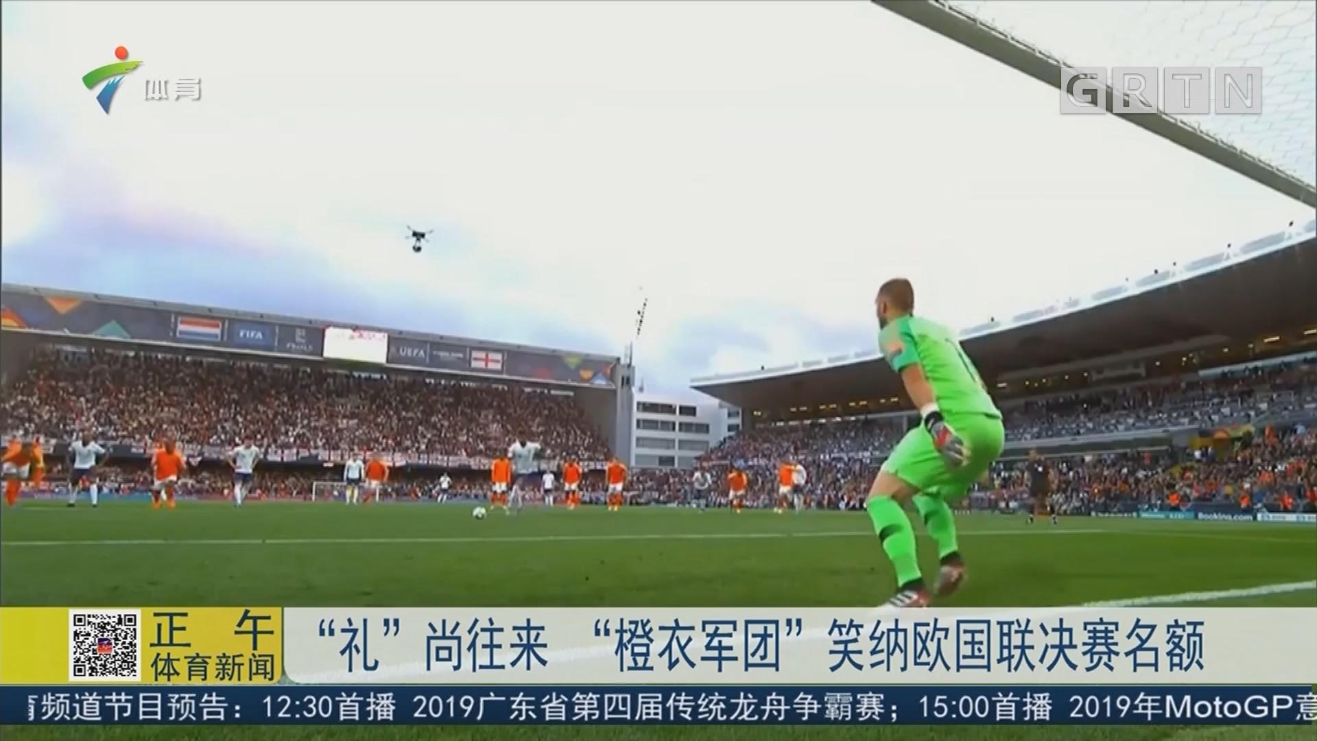 """""""礼""""尚往来 """"橙衣军团""""笑纳欧国联决赛名额"""
