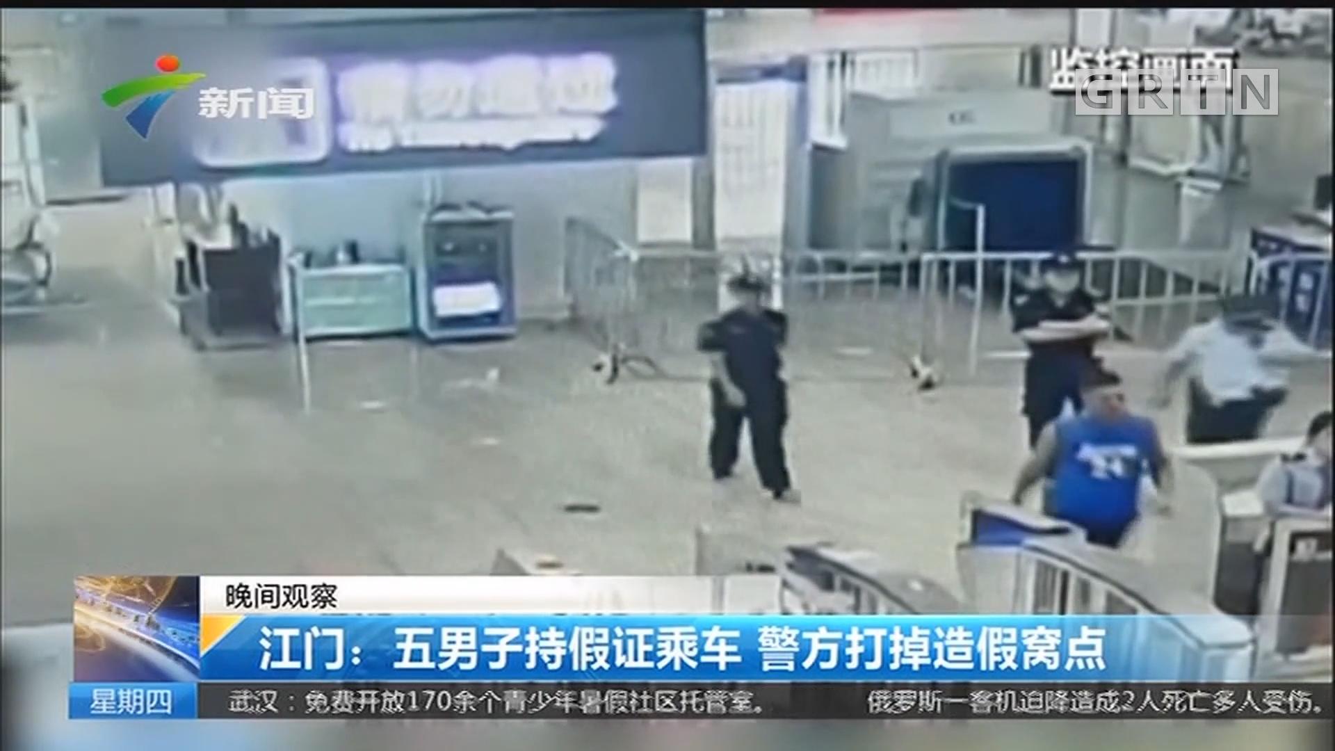 江门:五男子持假证乘车 警方打掉造假窝点