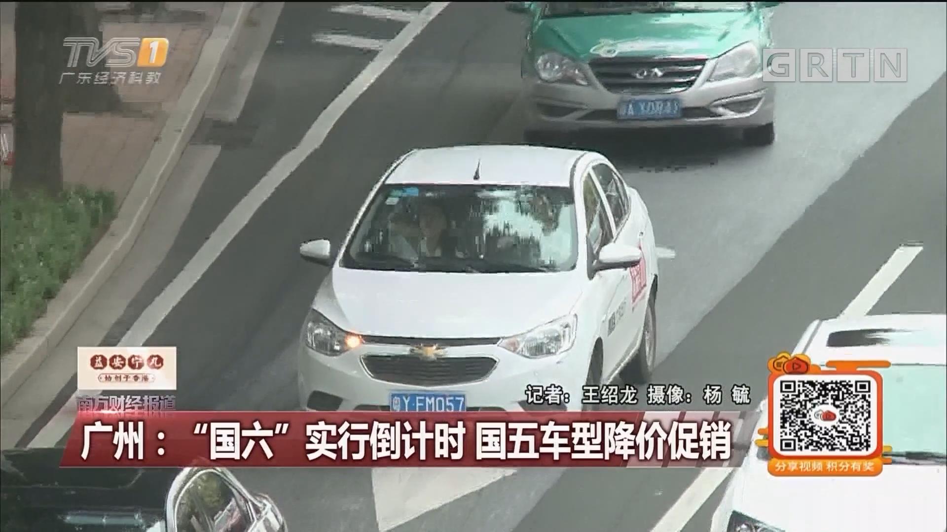 """广州:""""国六""""实行倒计时 国五车型降价促销"""