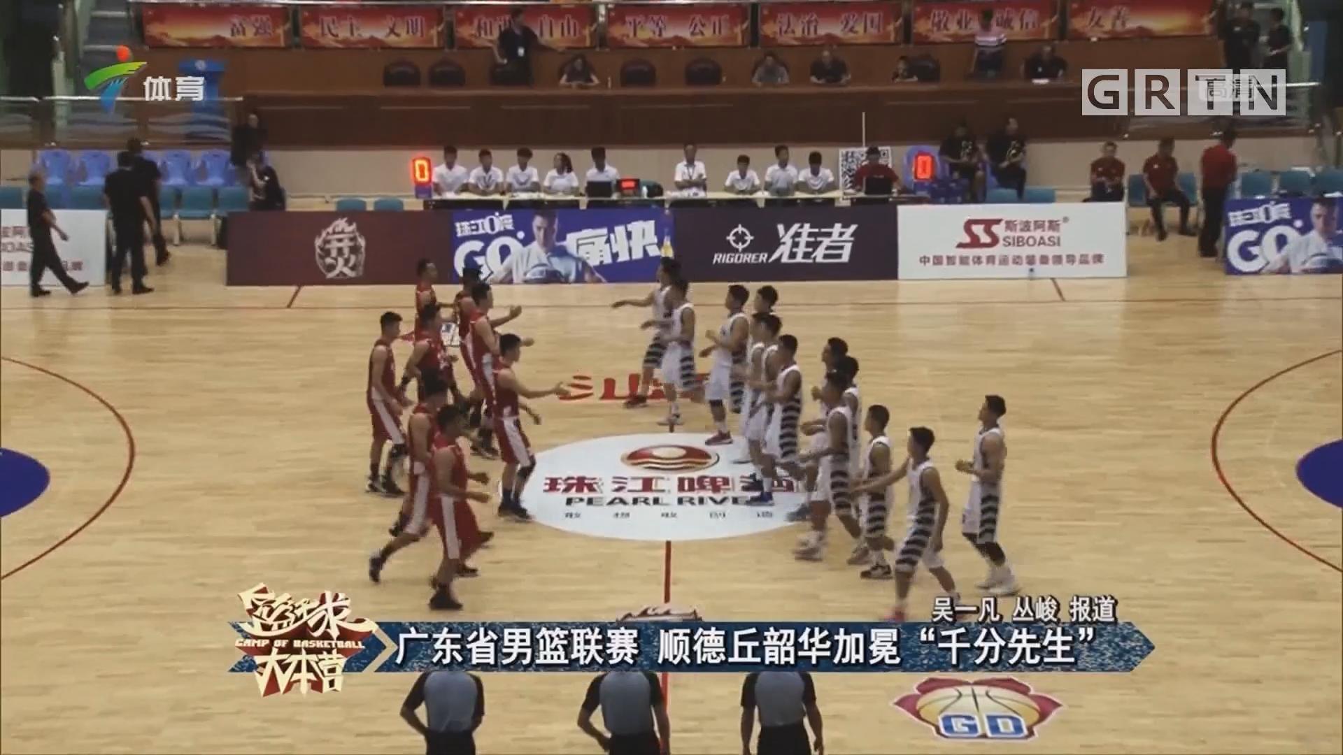 """广东省男篮联赛 顺德邱韶华加冕""""千分先生"""""""
