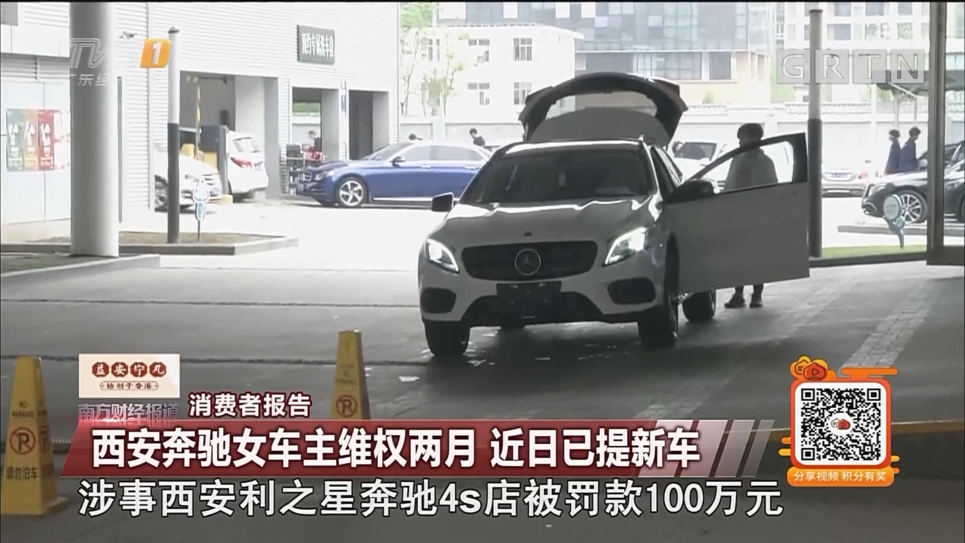 消费者报告:西安奔驰女车主维权两月 近日已提新车