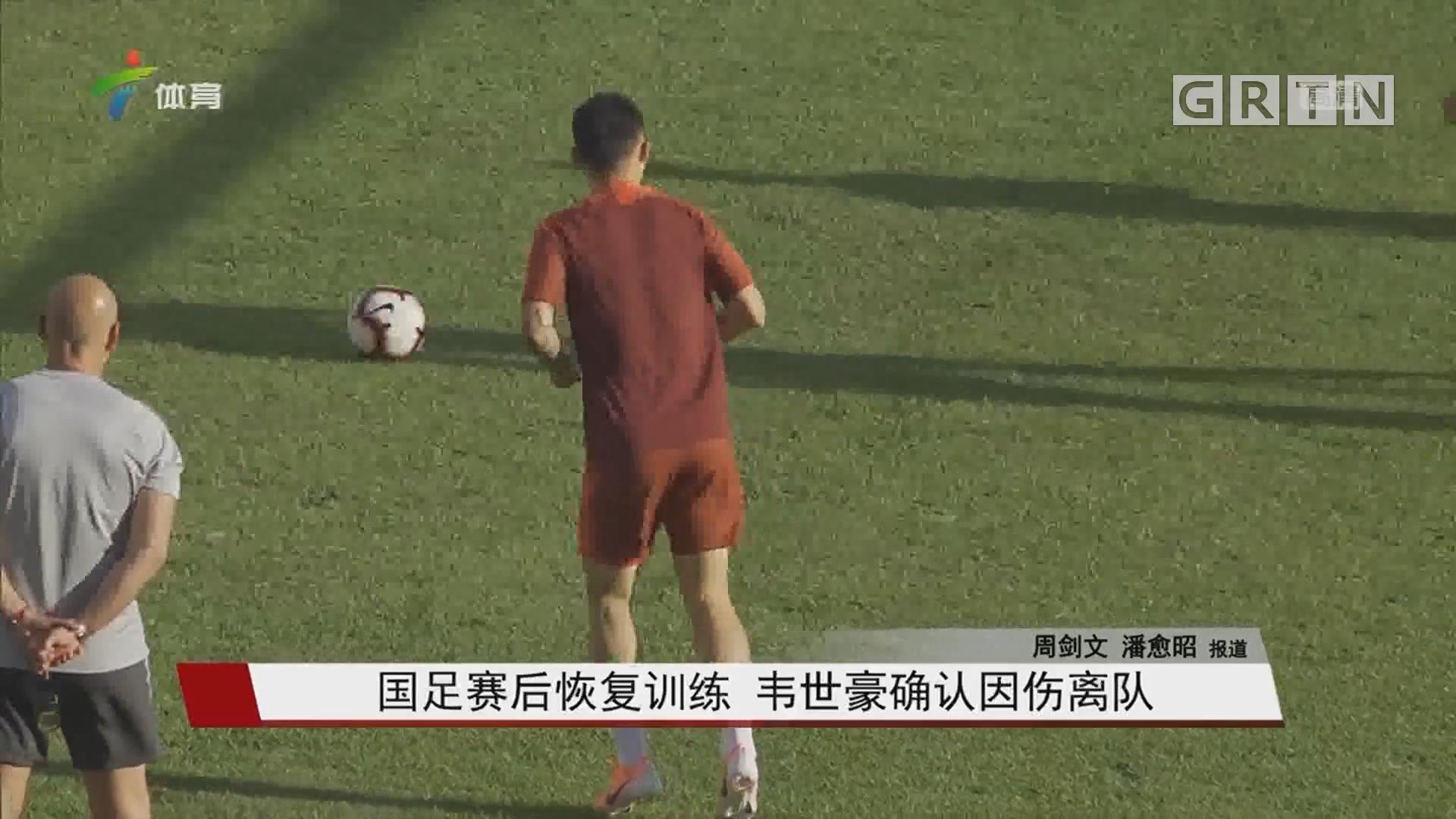 国足赛后恢复训练 韦世豪确认因伤离队