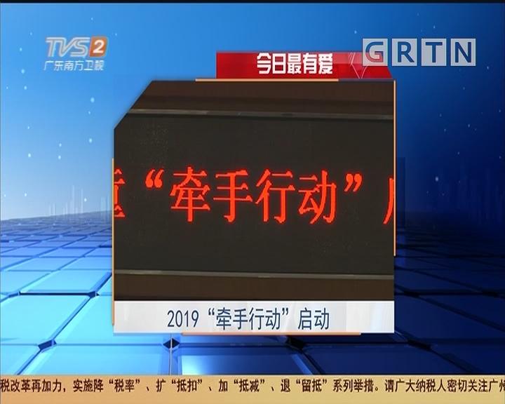 """今日最有爱:2019""""牵手行动""""启动"""