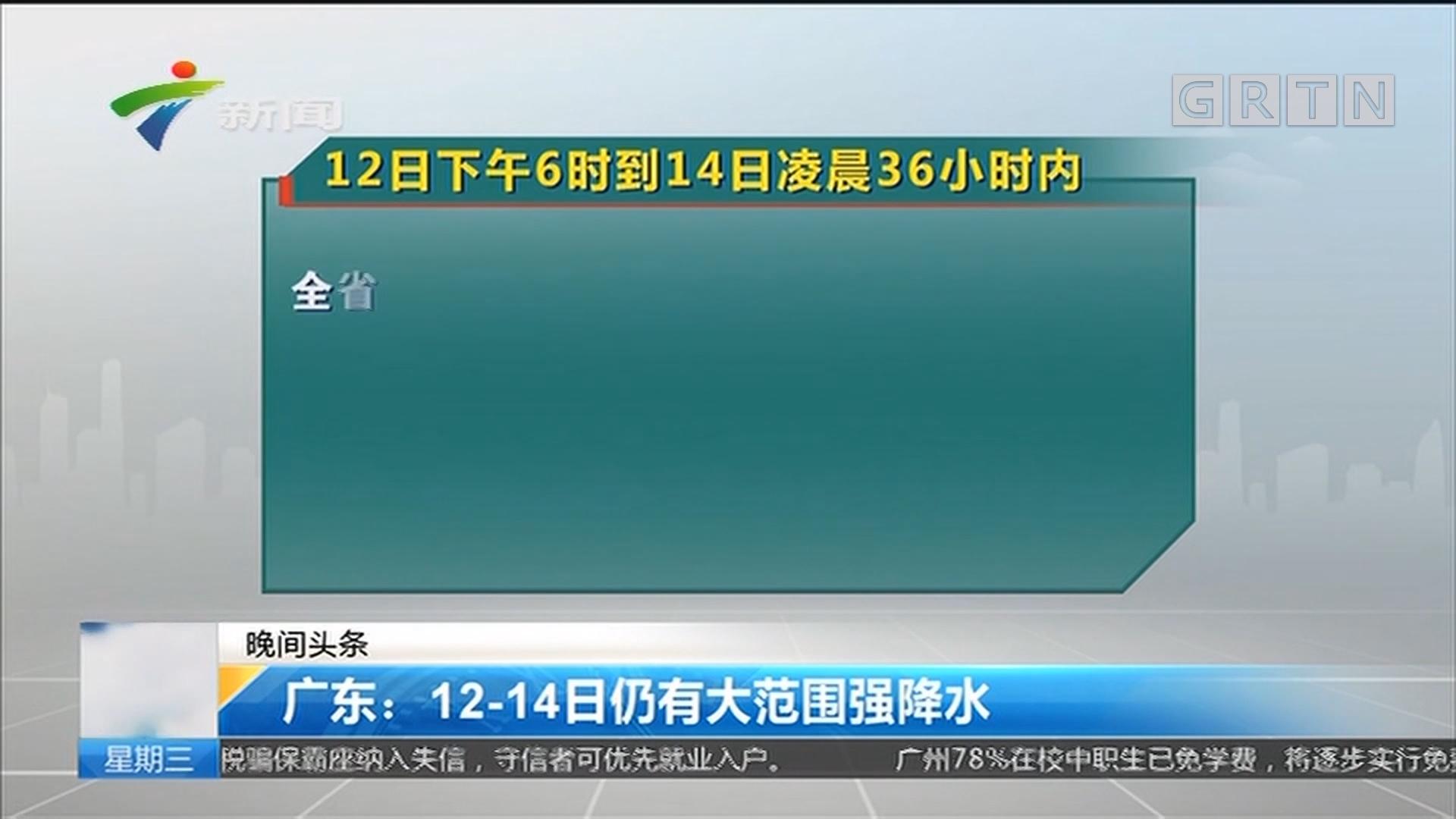 广东:12-14日仍有大范围强降水
