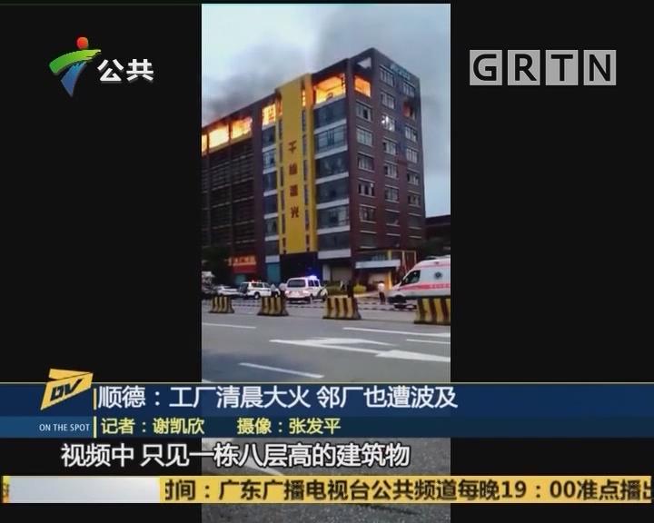 顺德:工厂清晨大火 邻厂也遭波及