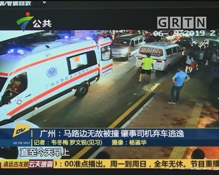 广州:马路边无故被撞 肇事司机弃车逃逸