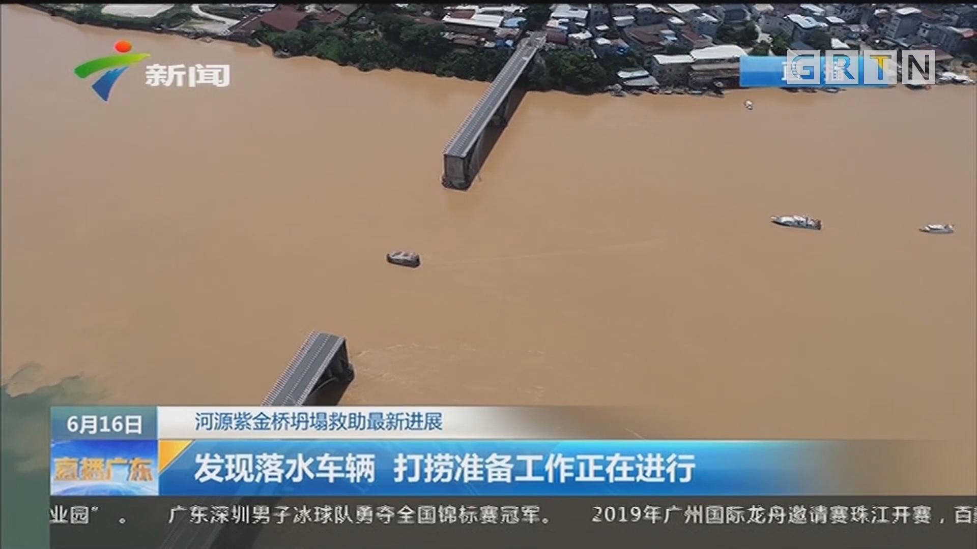 河源紫金桥坍塌救助最新进展:发现落水车辆 打捞准备工作正在进行