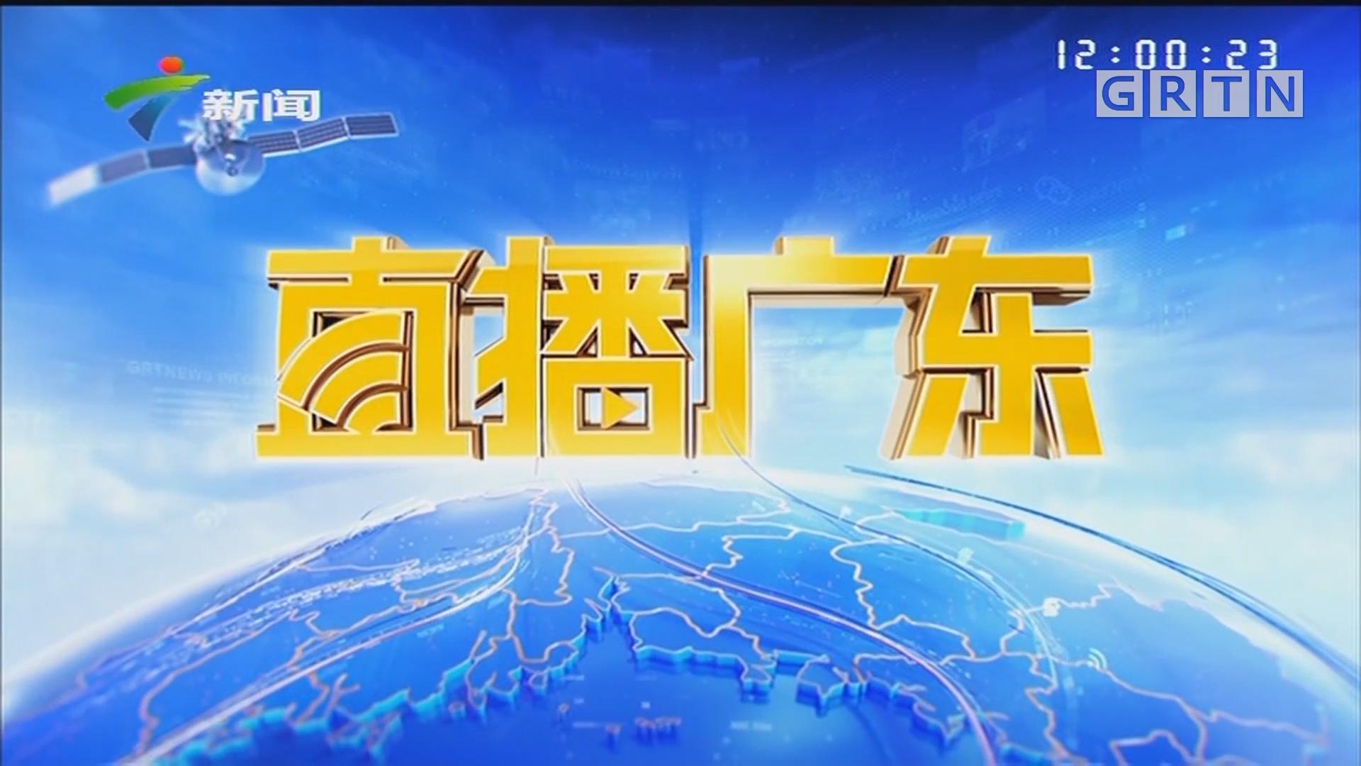 "[HD][2019-06-07]直播广东:广东作文题:写演讲稿提倡""热爱劳动,从我做起"""