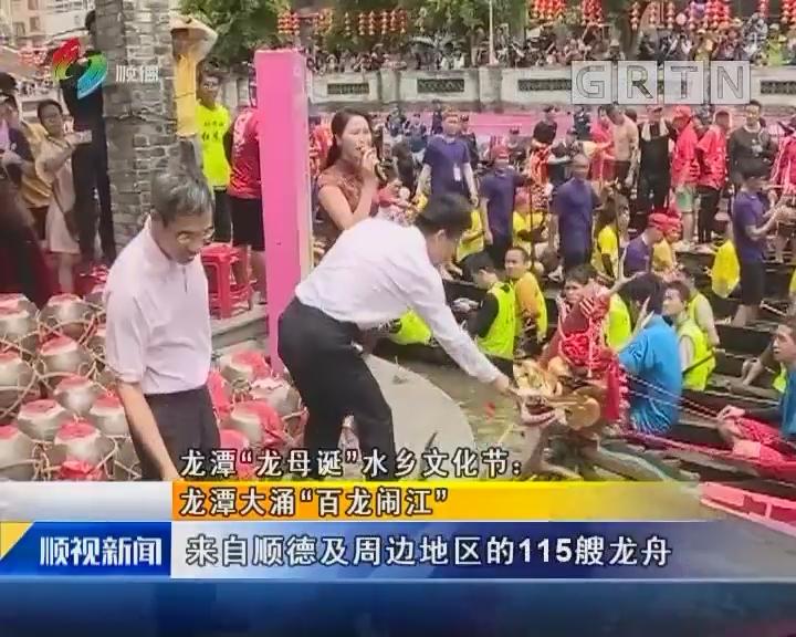 """龙潭""""龙母诞""""水乡文化节:龙潭大涌""""百龙闹江"""""""