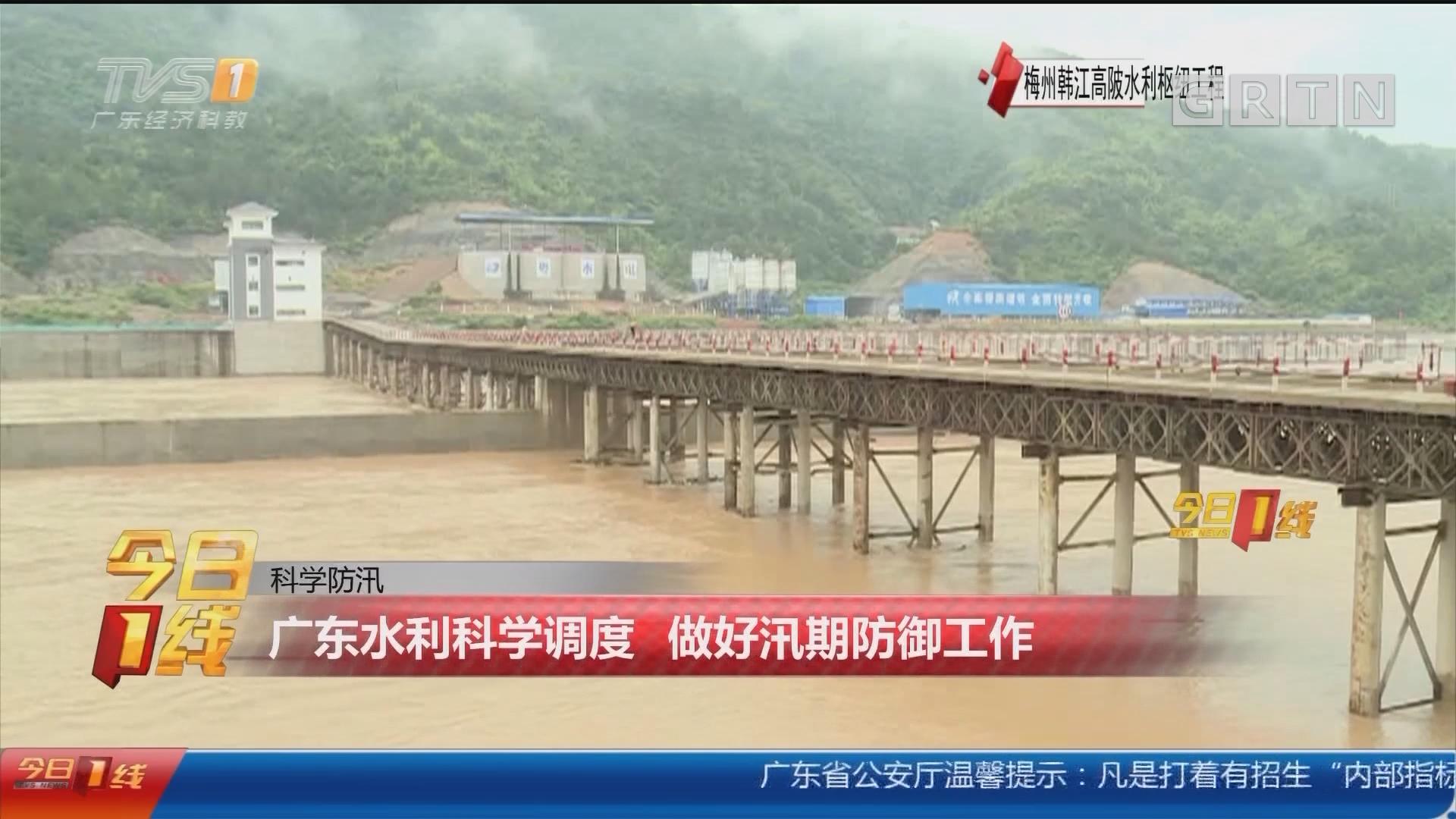 科学防汛:广东水利科学调度 做好汛期防御工作
