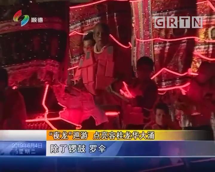 """""""夜龙""""巡游 点亮容桂龙华大涌"""