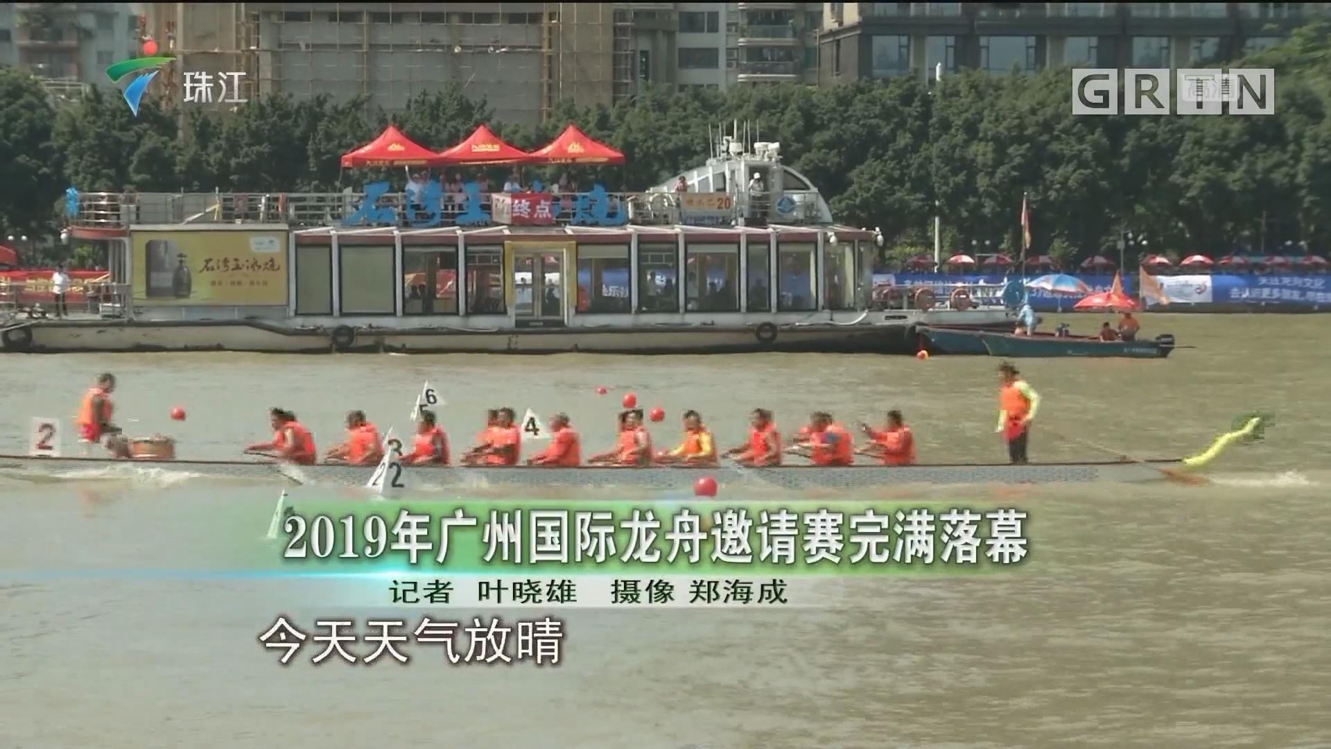 2019年广州国际龙舟邀请赛完满落幕