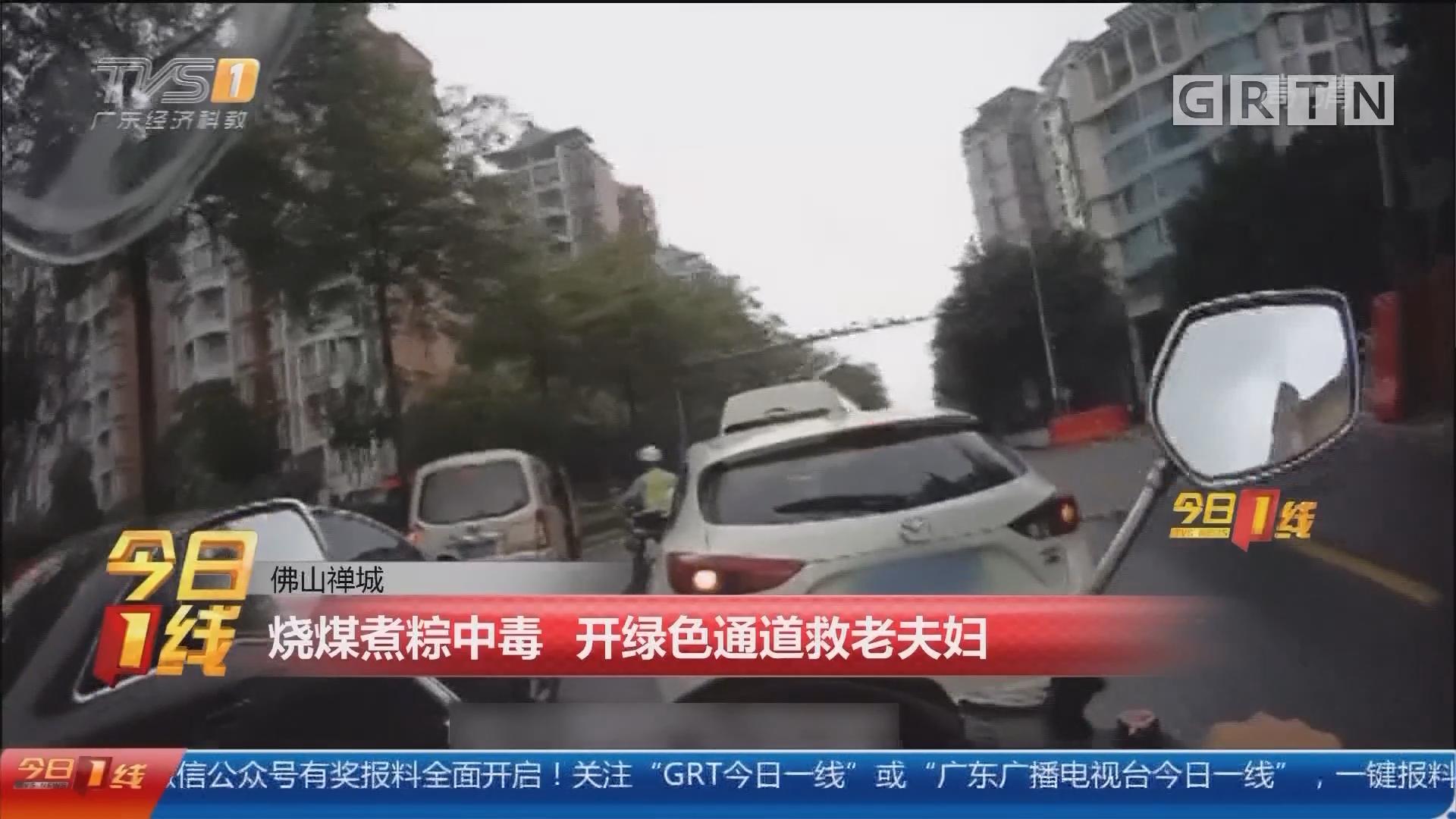 佛山禅城:烧煤煮粽中毒 开绿色通道救老夫妇