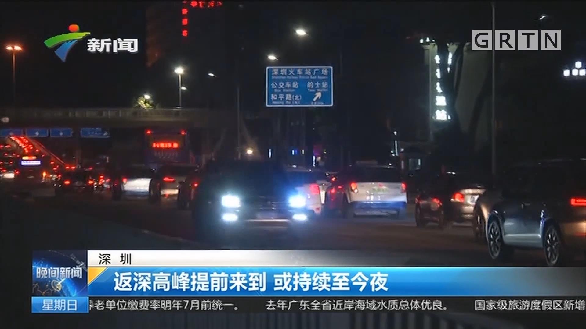 深圳:返深高峰提前来到 或持续至今夜