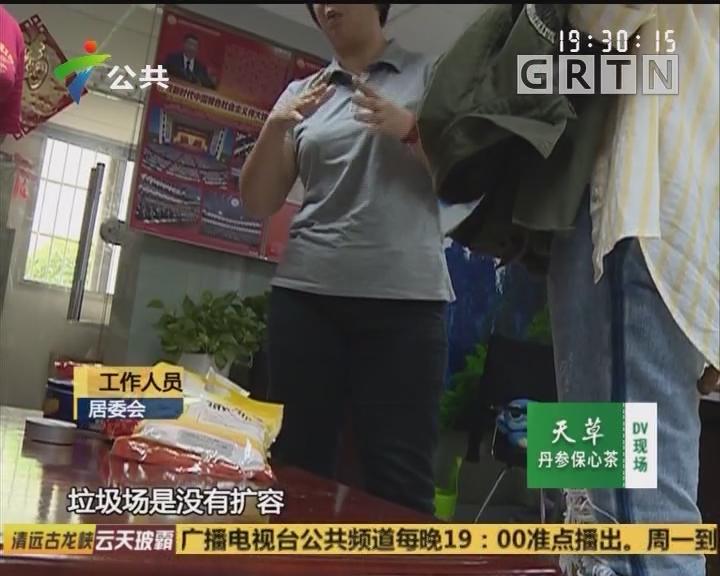 """广州:""""临时""""垃圾站被固定 小区臭气熏天"""