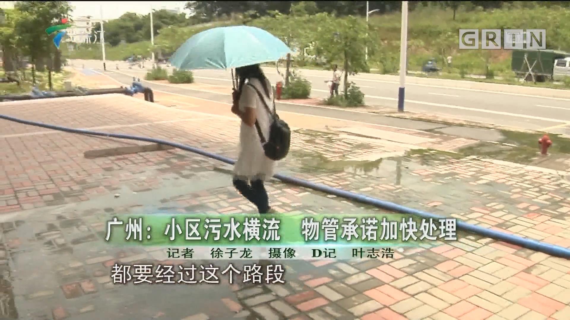 廣州:小區污水橫流 物管承諾加快處理