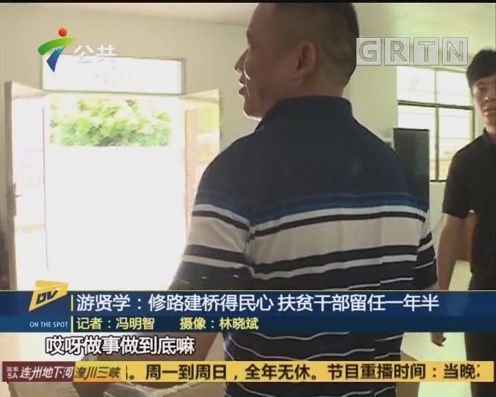 游贤学:修路建桥得民心 扶贫干部留任一年半
