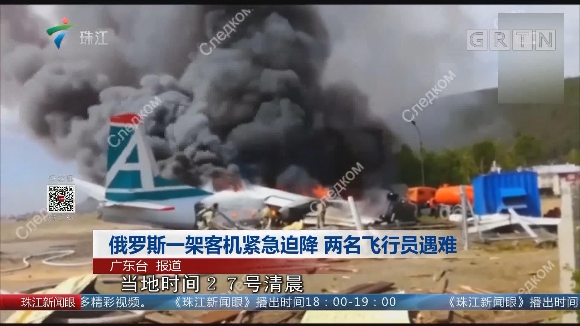 俄罗斯一架客机紧急迫降 两名飞行员遇难