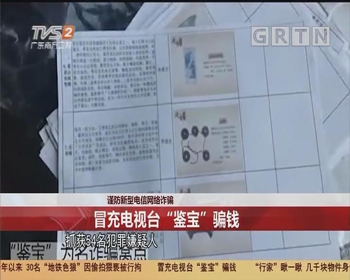 """谨防新型电信网络诈骗:冒充电视台""""鉴宝""""骗钱"""
