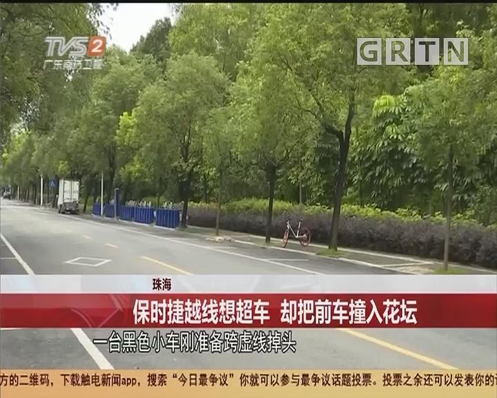 珠海:保时捷越线想超车 却把前车撞入花坛