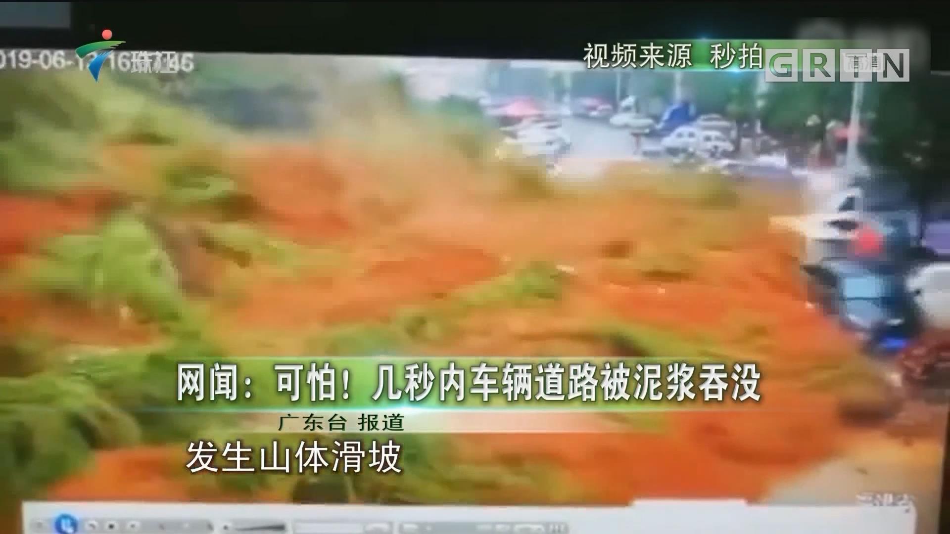网闻:可怕!几秒内车辆道路被泥浆吞没