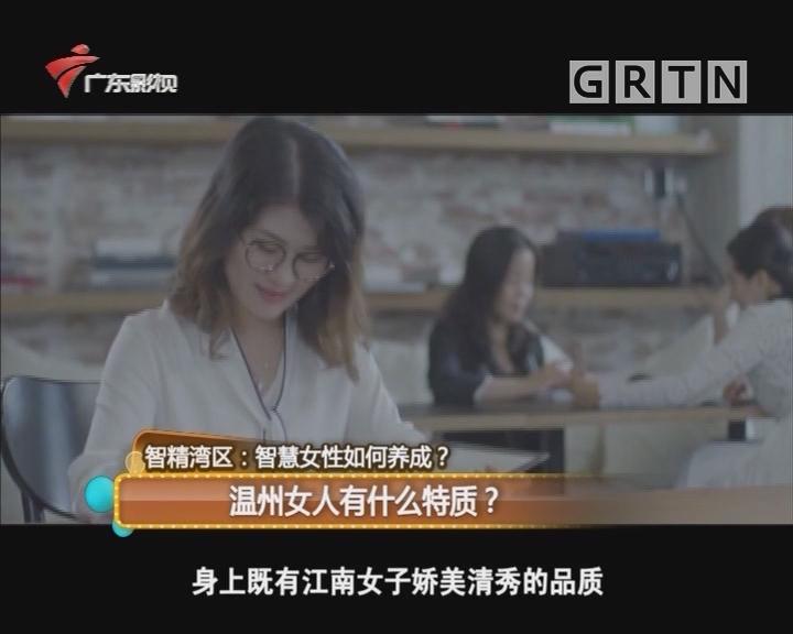智精湾区:温州女人有什么特质?