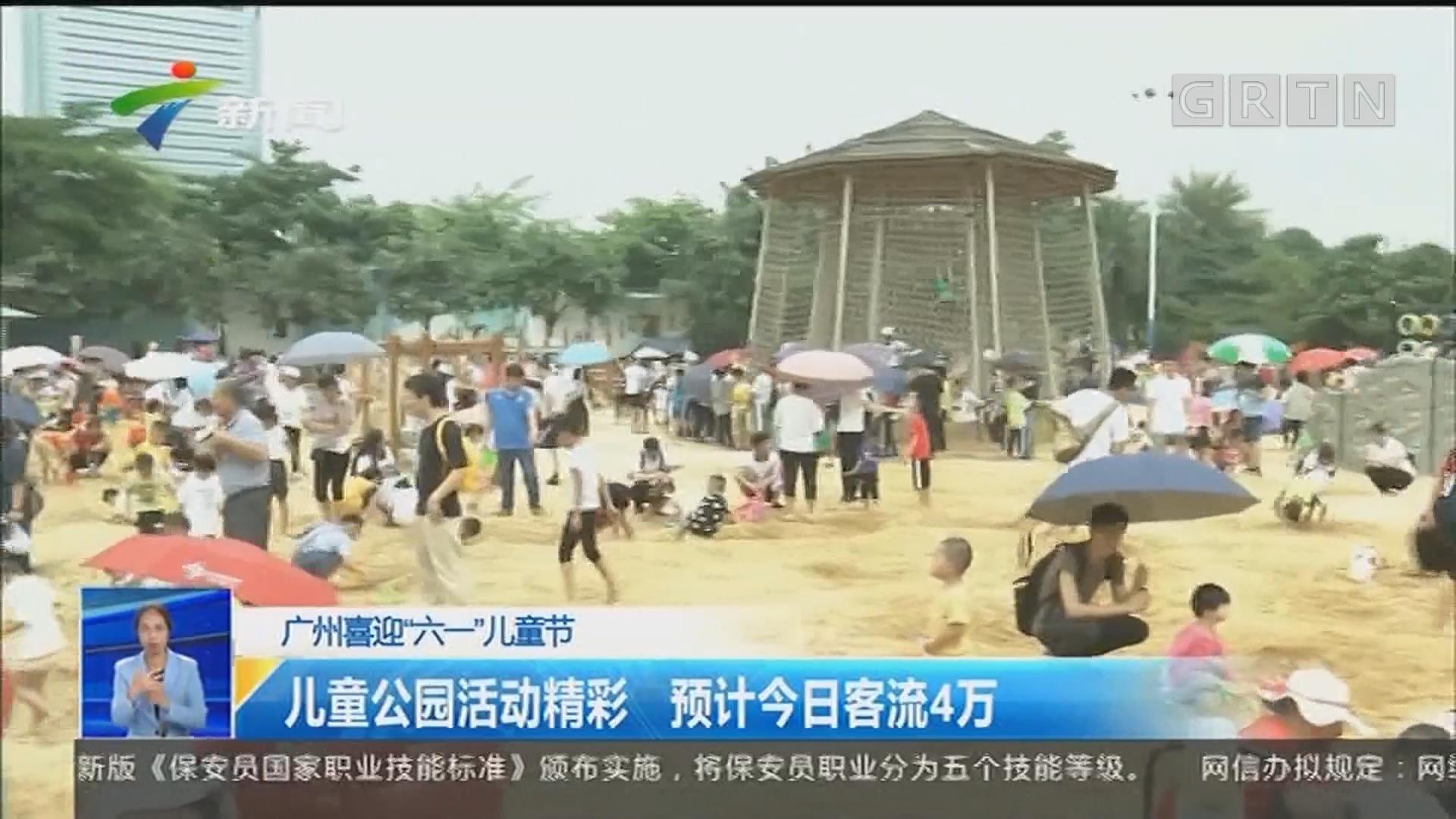 """广州喜迎""""六一""""儿童节:儿童公园活动精彩 预计今日客流4万"""