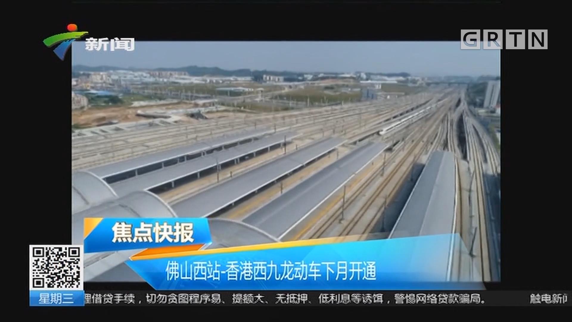 佛山西站-香港西九龙动车下月开通
