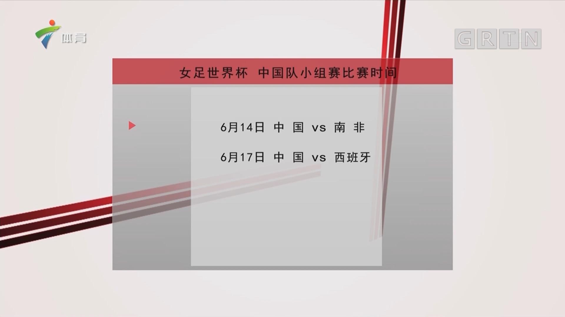女足世界杯 中国队小组赛比赛时间