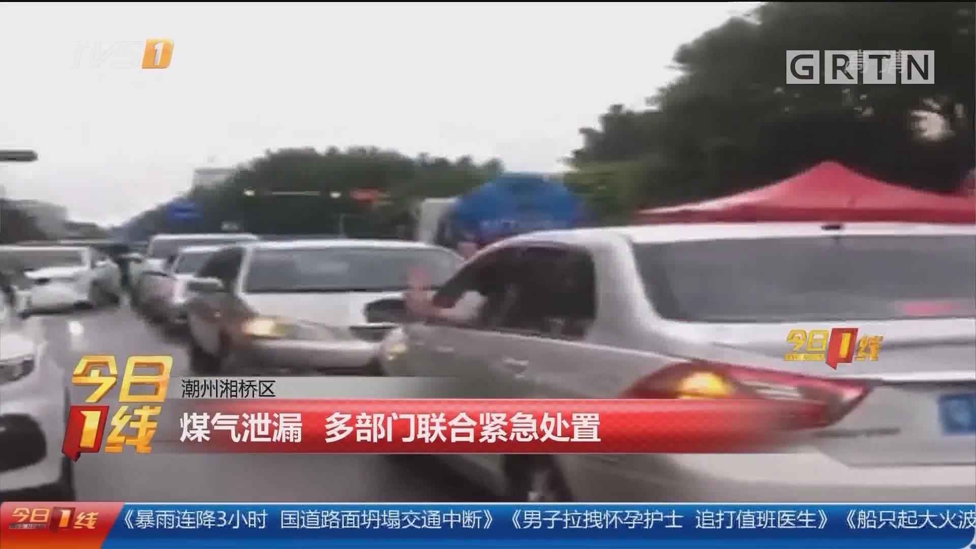潮州湘桥区:煤气泄漏 多部门联合紧急处置
