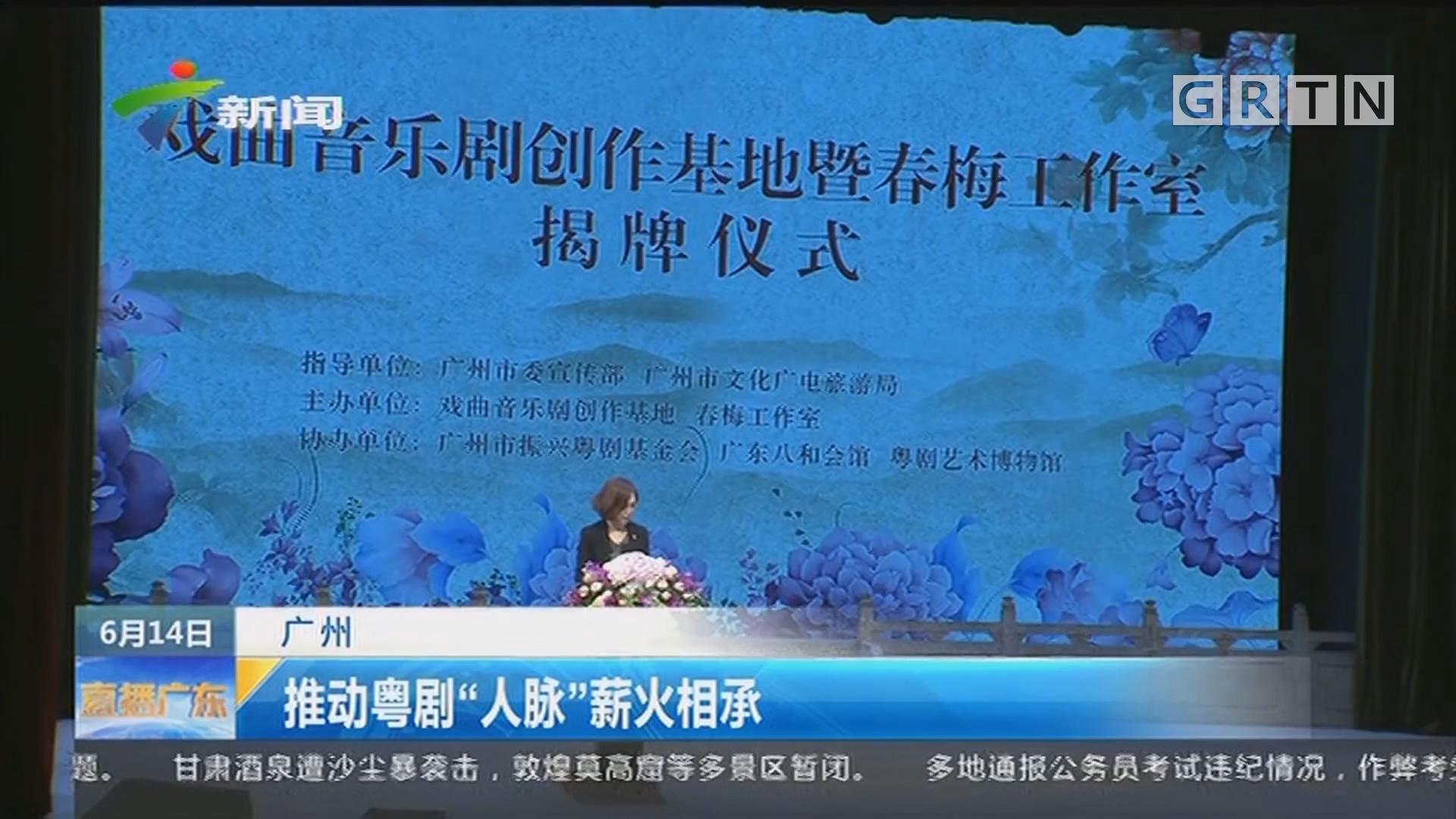 """广州:推动粤剧""""人脉""""薪火相承"""