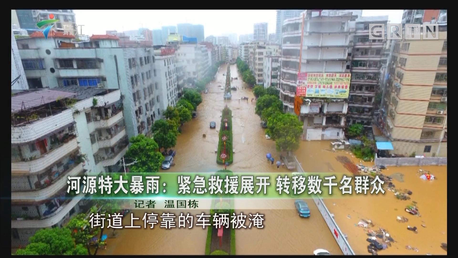 河源特大暴雨:緊急救援展開 轉移數千名群眾