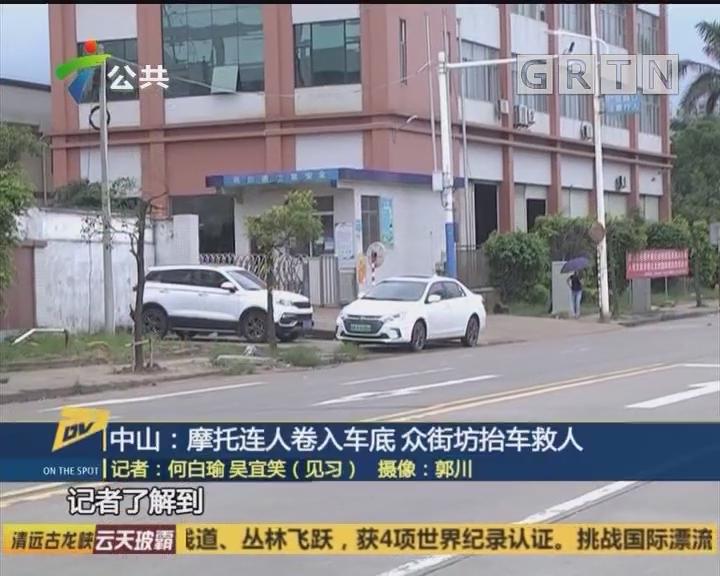 中山:摩托连人卷入车底 众街坊抬车救人