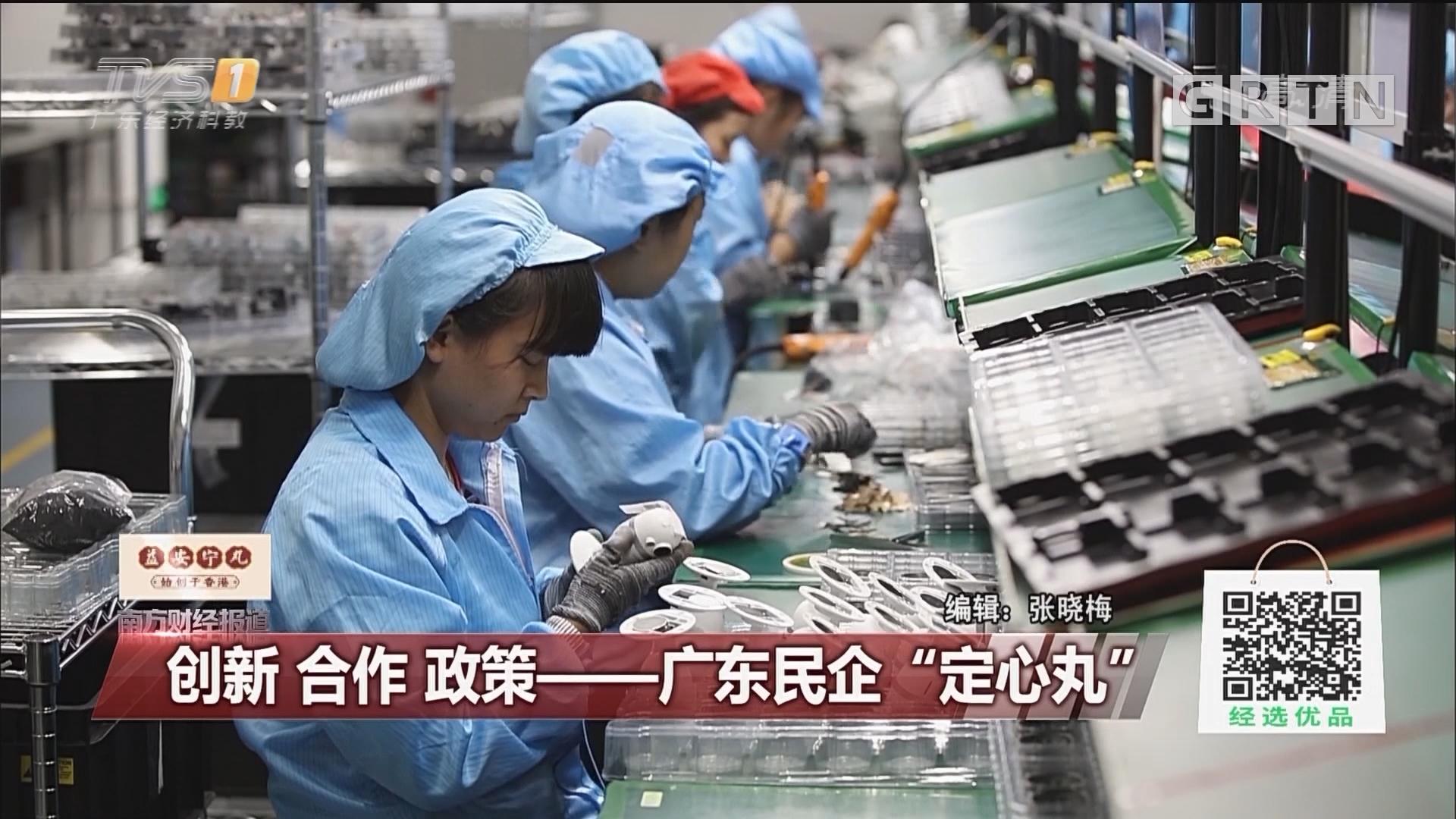 """创新 合作 政策——广东民企""""定心丸"""""""