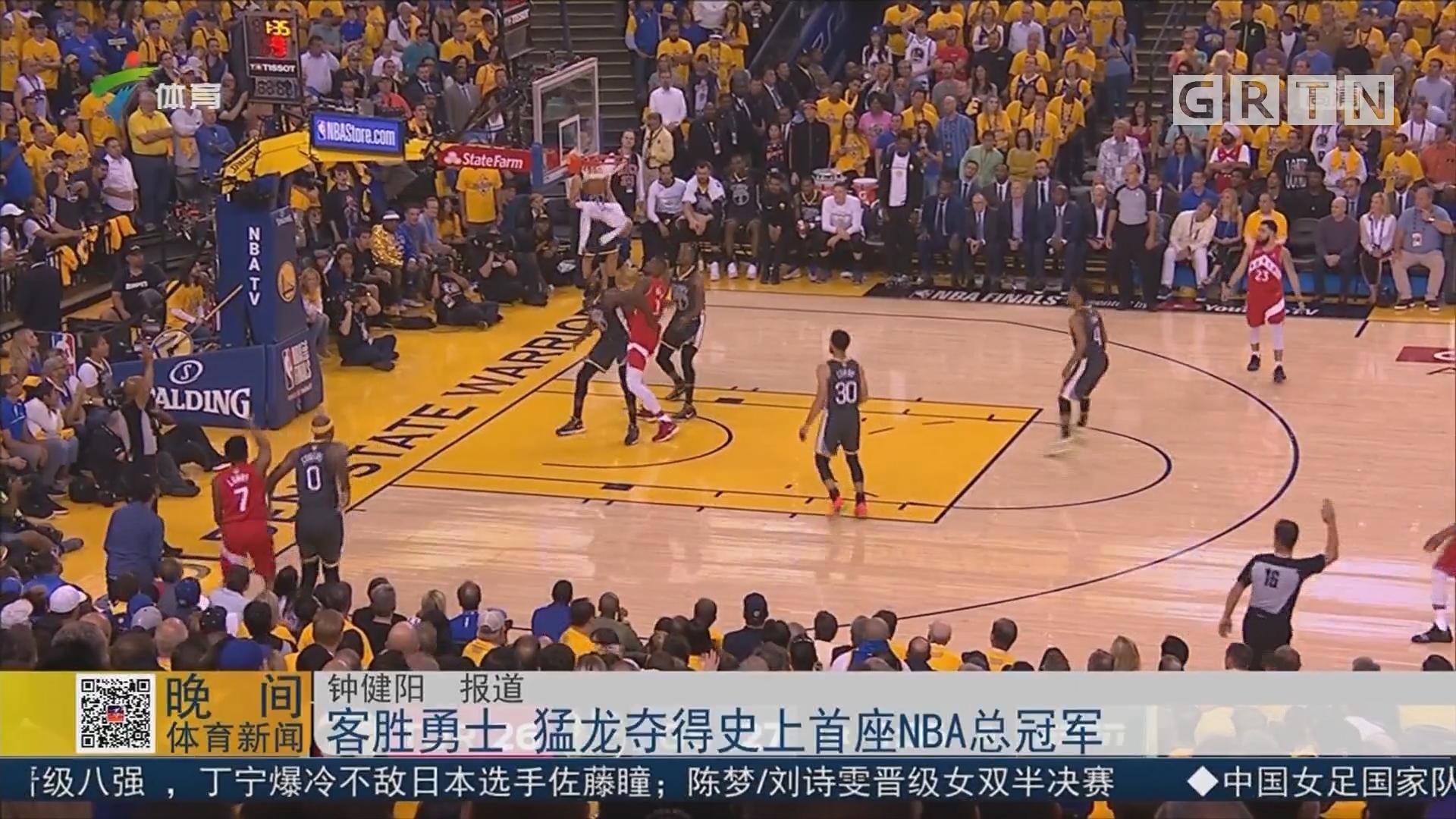 客胜勇士 猛龙夺得史上首座NBA总冠军