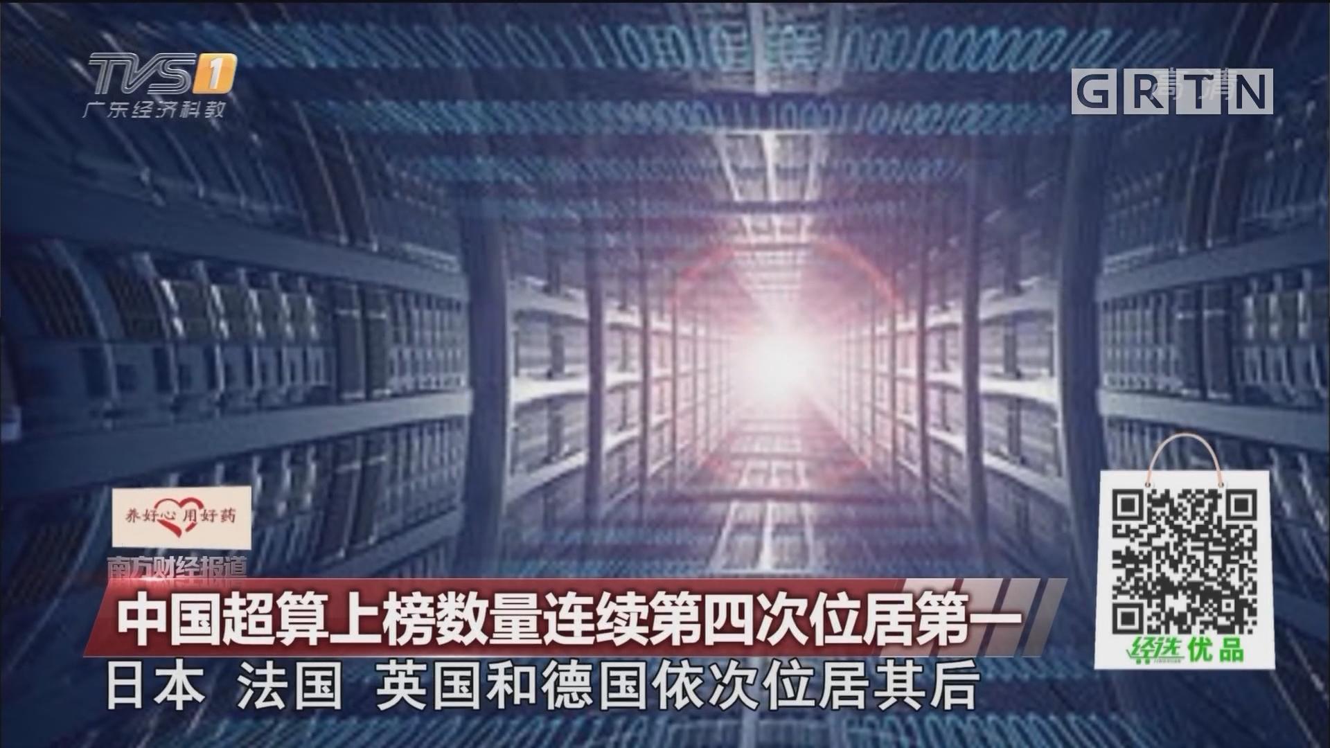 中国超算上榜数量连续第四次位居第一