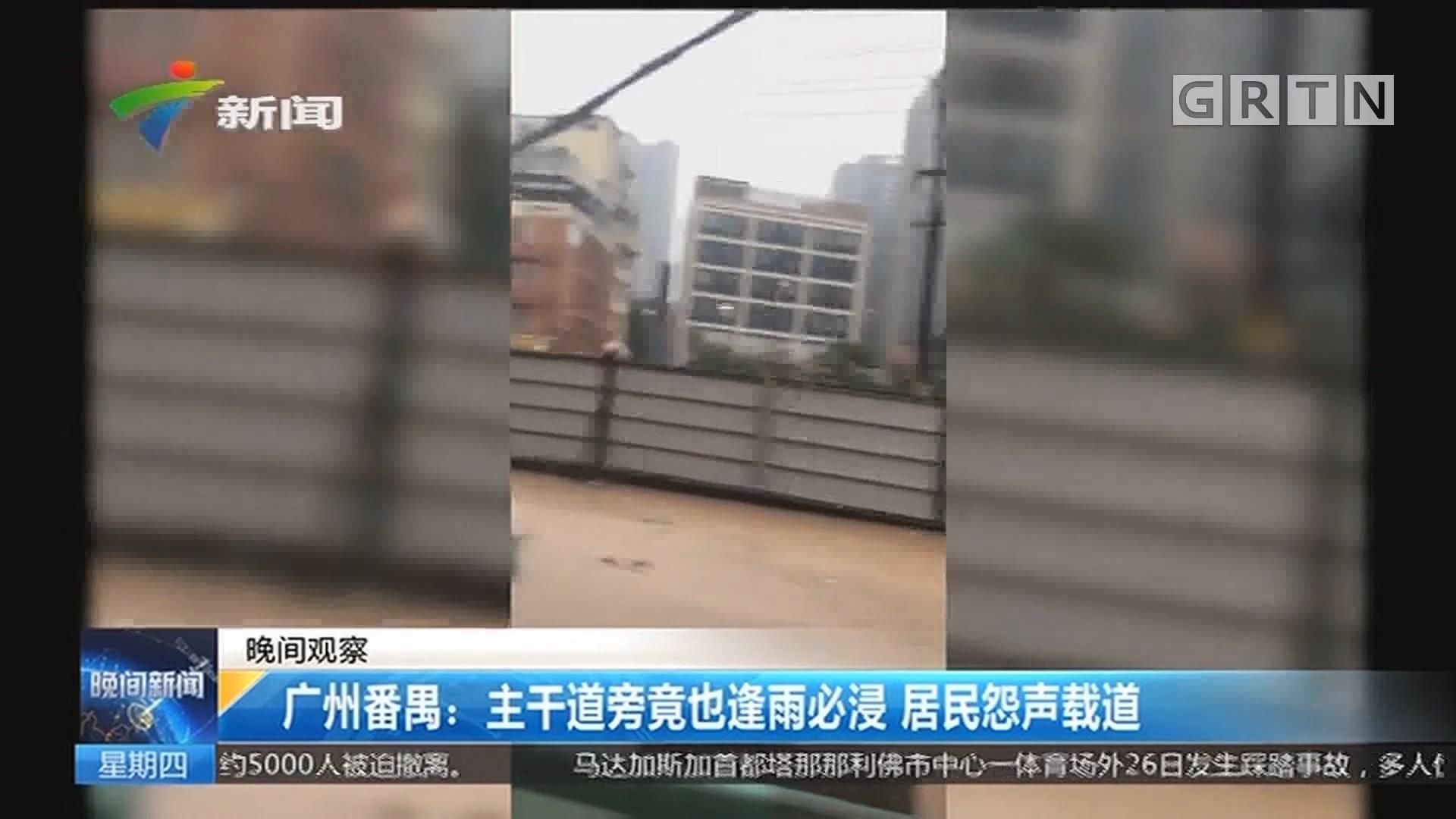 广州番禺:主干道旁竟也逢雨必浸 居民怨声载道