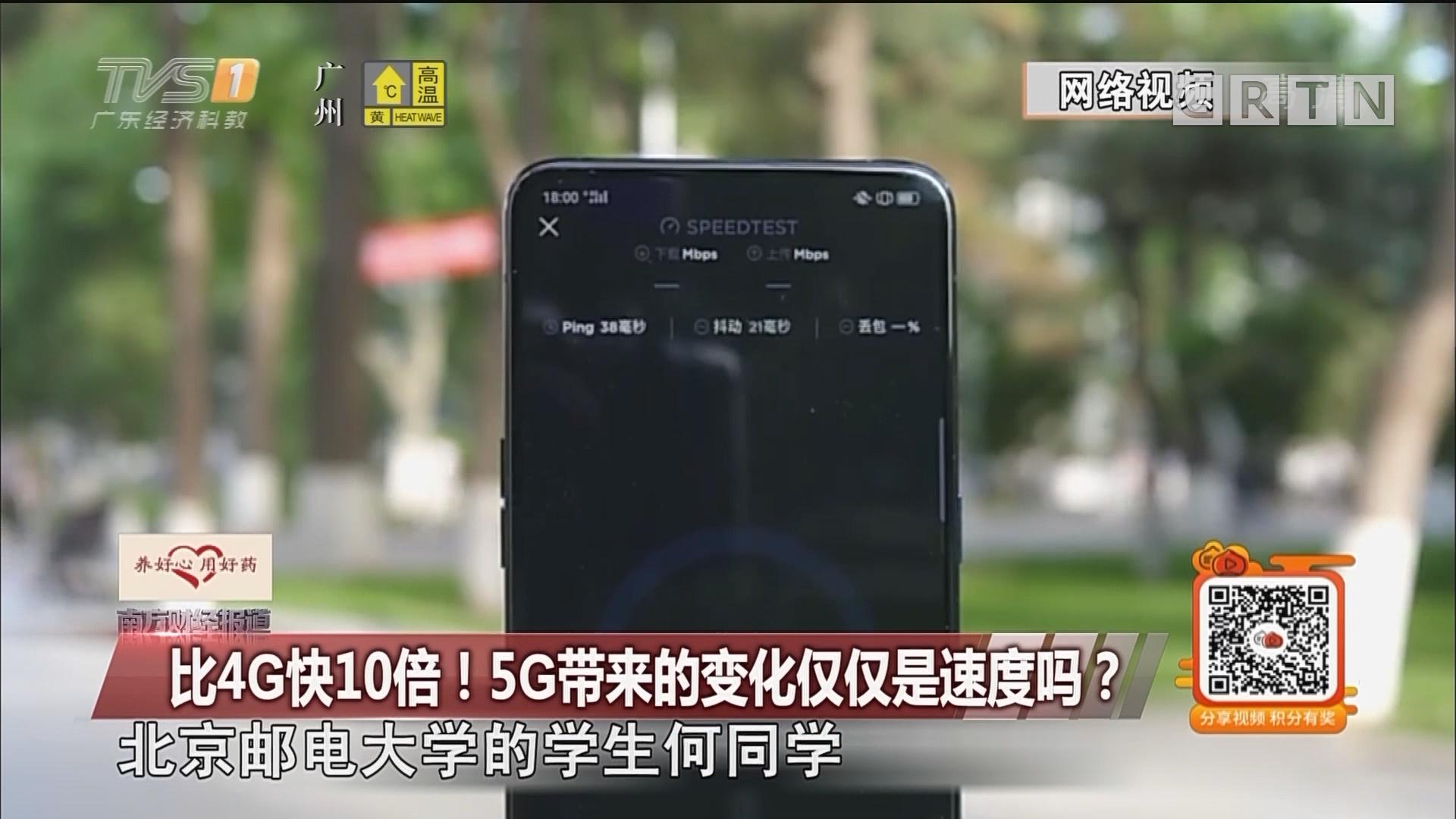 比4G快10倍!5G带来的变化仅仅是速度吗?