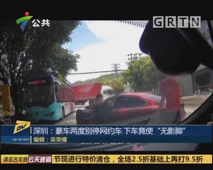 """深圳:豪车两度别停网约车 下车竟使""""无影脚"""""""