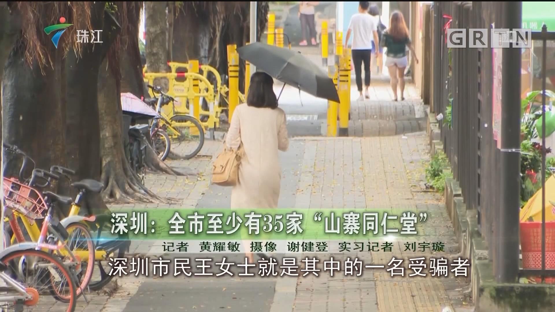 """深圳:全市至少有35家""""山寨同仁堂"""""""