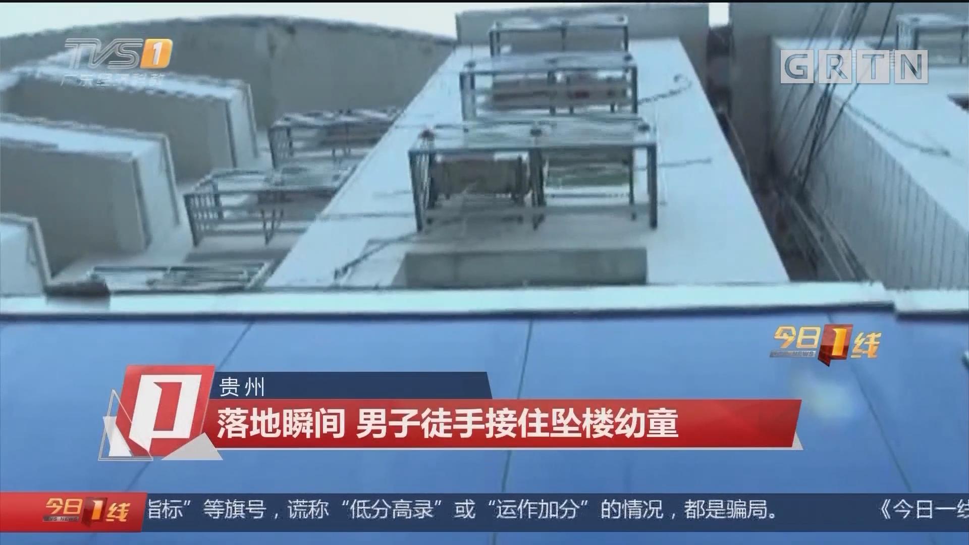 贵州:落地瞬间 男子徒手接住坠楼幼童