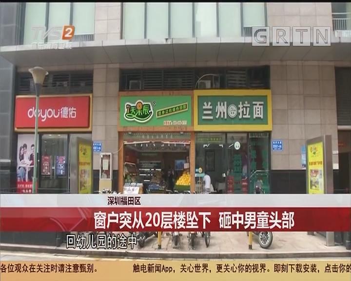 深圳福田区:窗户突从20层楼坠下 砸中男童头部