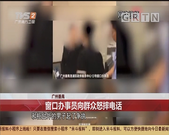 廣州番禺:窗口辦事員向群眾怒摔電話