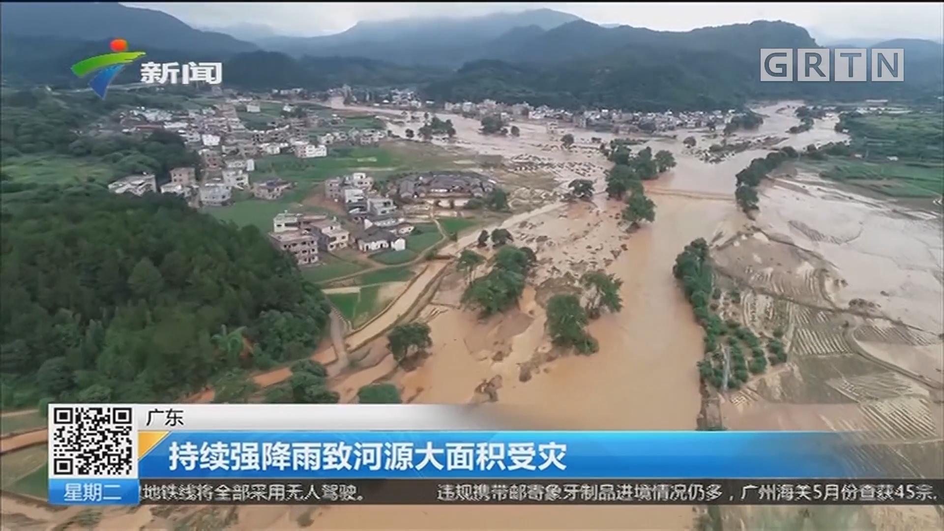 广东:持续强降雨致河源大面积受灾
