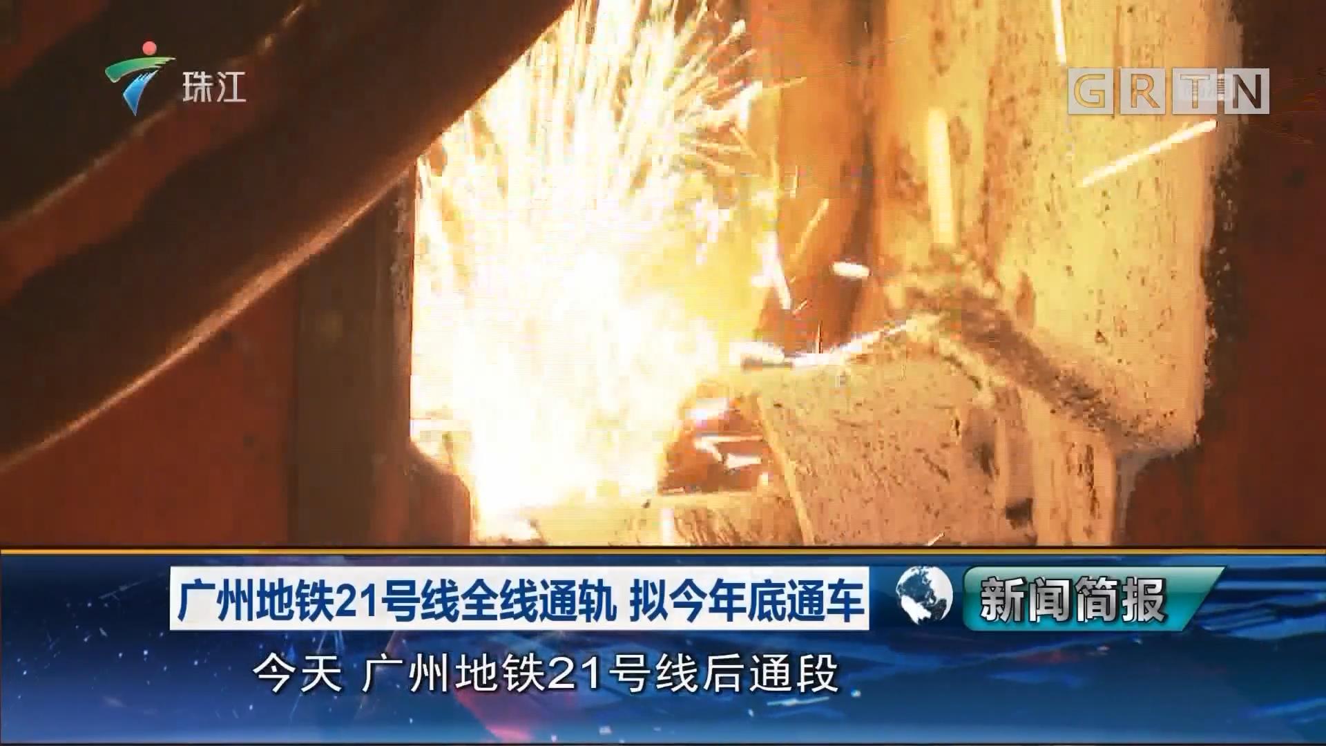广州地铁21号线全线通轨 拟今年底通车