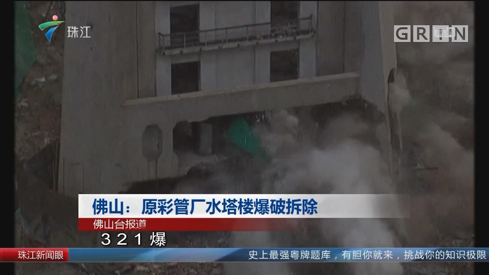 佛山:原彩管厂水塔楼爆破拆除
