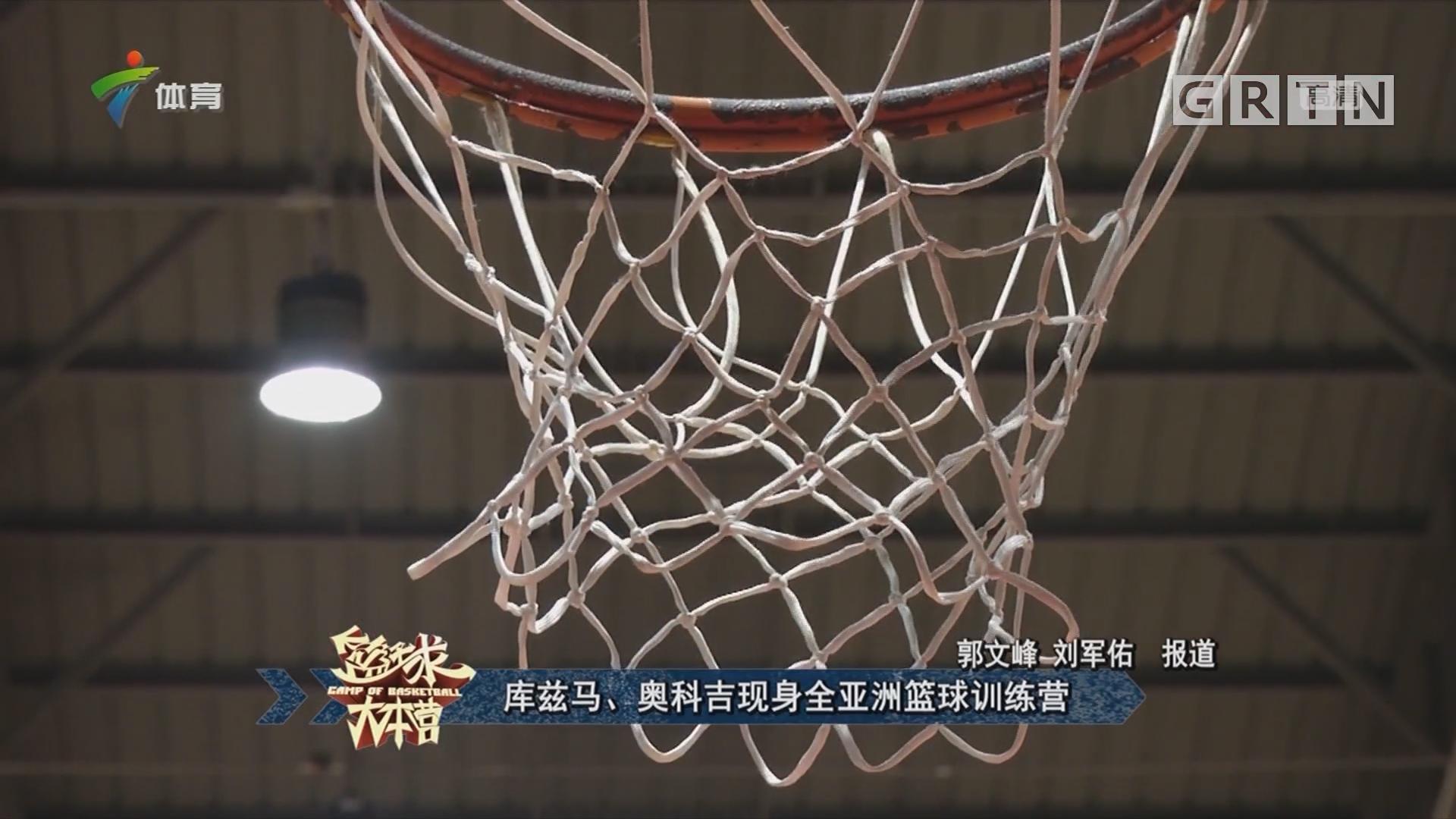 库兹马、奥科吉现身全亚洲篮球训练营