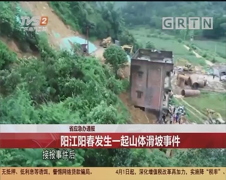 省应急办通报:阳江阳春发生一起山体滑坡事件