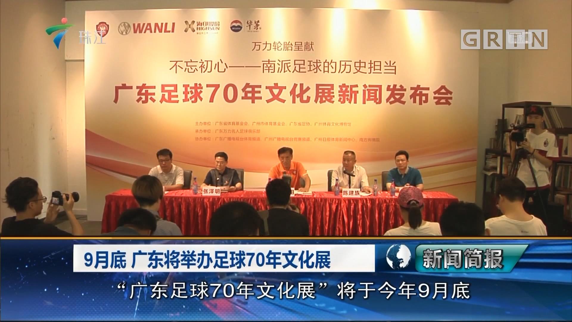 9月底 广东将举办足球70年文化展